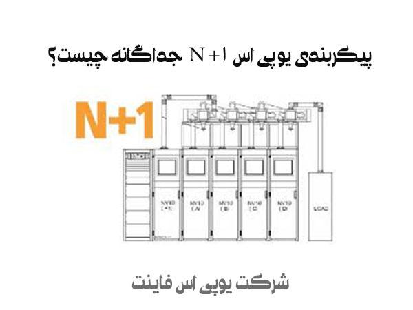 پیکربندی یو پی اس N + 1 جداگانه چیست؟