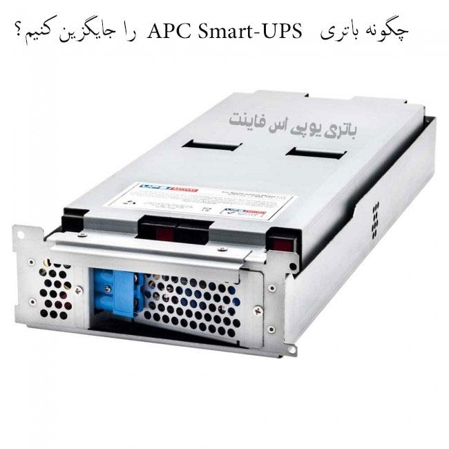 چگونه باتری APC Smart-UPS را جایگزین کنیم