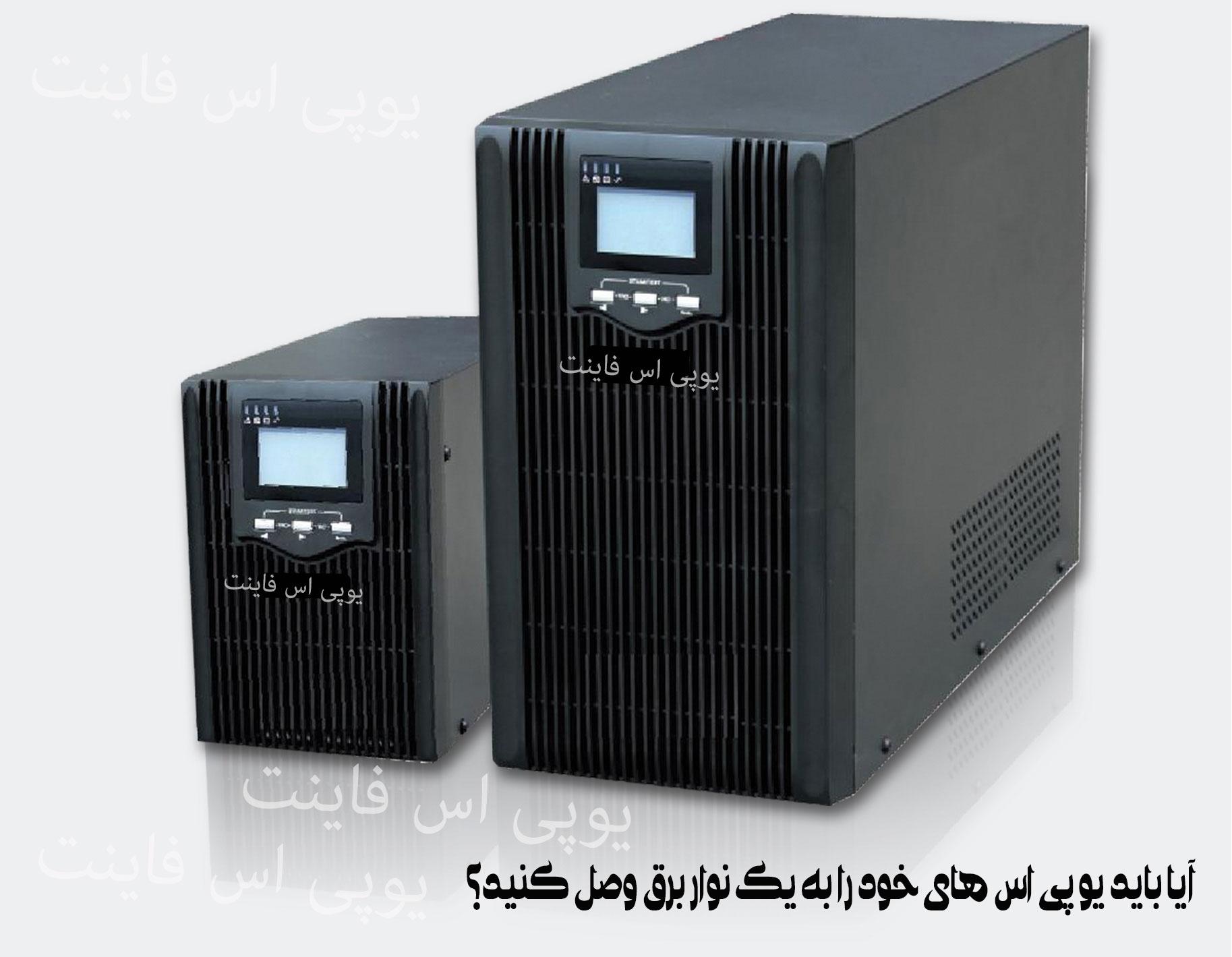 آیا باید یو پی اس های خود را به یک نوار برق وصل کنید؟